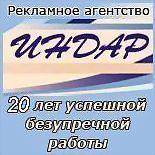 Logo 4) Индар
