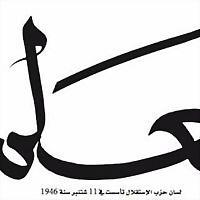 Logo 5) جريدة العلم المغربية  Alalam.ma