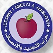 Logo 38) Parti Du Renouveau Et De L'equité حزب التجديد والانصاف