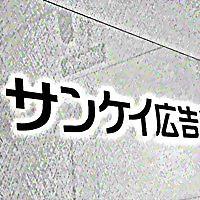 Logo 25) サンケイ広告株式会社
