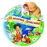 Logo 2) Планета Детства Казахстан