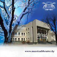 Logo 7) Белорусский Государственный Академический Музыкальный Театр