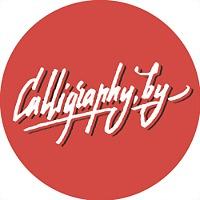 Logo 18) Студия Каллиграфии Calligraphy.by