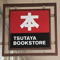 Logo 28) Tsutaya Bookstore おやまハーヴェストウォーク