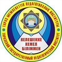 Logo 4) Тараз Мемлекеттік Педагогикалық Институты