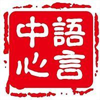 Logo 50) Centrum Języka  Chińskiego