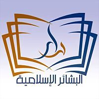 Logo 6) دار البشائر الاسلامية