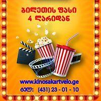 Logo 25) Cinema Sakartvelo/ კინო საქართველო