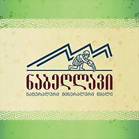 Logo 5) ნაბეღლავი / Nabeghlavi