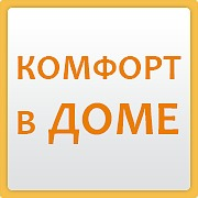 Logo 3) Комфорт В Доме