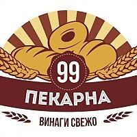 Logo 17) Пекарна 99