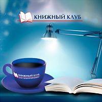 Logo 59) «Книжный Клуб»