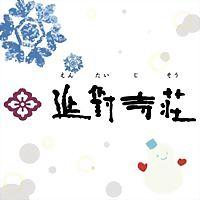 Logo 19) 延對寺荘