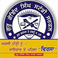 Logo 117) Guru Gobind Singh Study Circle