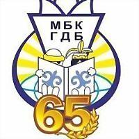Logo 4) Детская Библиотека Им. Сапаргали Бегалина