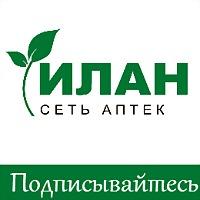 Logo 6) Аптека Илан - Лекарства С Доставкой На Дом