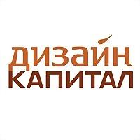 Logo 3) Дизайн-Капитал