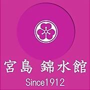 Logo 2) 宮島錦水館