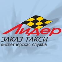Logo 33) Лидер. Заказ Такси В Алматы