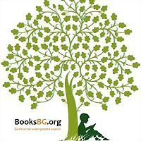Logo 18) Booksbg.org - Безплатна Онлайн Книжарница