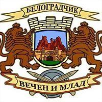 Logo 4) Община Белоградчик