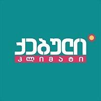 Logo 16) ქებული კლიმატი • Qebuli Climate