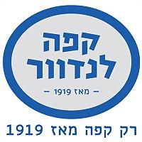 Logo 11) קפה לנדוור