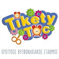 Logo 18) Βρεφονηπιακός Σταθμός Tikety Toc