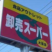 Logo 11) 卸売スーパー 中央大壹店