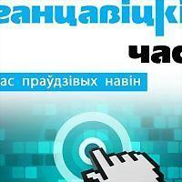 Logo 7) Ганцевичи, Газета Ганцевичского Района