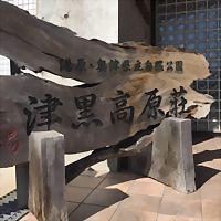Logo 10) 蒜山なごみの温泉 津黒高原荘