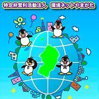 Logo 3) 特定非営利活動法人環境ネットやまがた