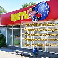 Logo 51) Служба Доставки Цветов Пятигорск Т.+7 962 425-33-43