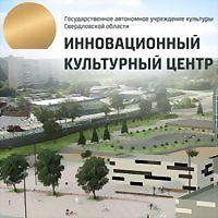 Logo 71) Инновационный Культурный Центр