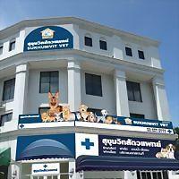Logo 2) สุขุมวิทสัตวแพทย์ ซอย 51| Sukhumvit Veterinarians Soi 51