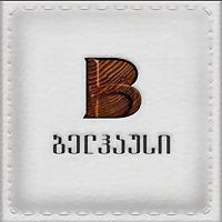 Logo 5) ბელჰაუსი Belhouse