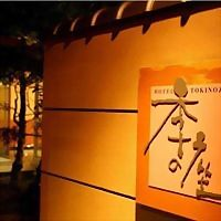 Logo 97) きほく千年温泉 ホテル季の座