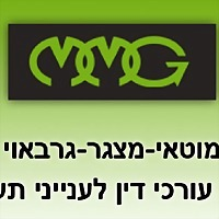 Logo 6) מוטאי מצגר גרבאוי משרד עו