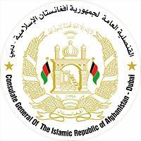 Logo 12) Afghanistan Consulate General - Dubai