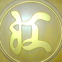 Logo 5) Edoya Japanese Restaurant   日本料理 江戸屋