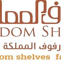 Logo 2) Kingdom Shelves