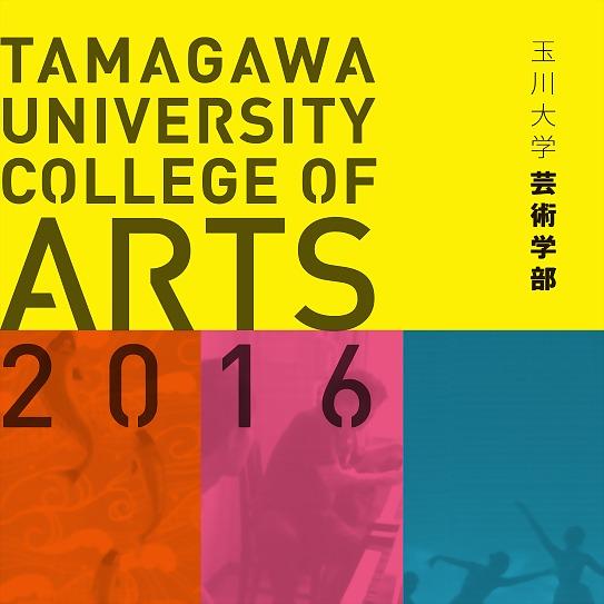 Logo 16) 玉川大学 芸術学部