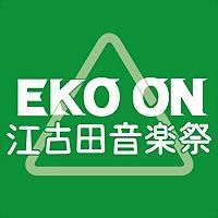 Logo 4) Eko On 江古田音楽祭2017