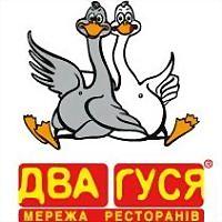 Logo 16) Два Гуся