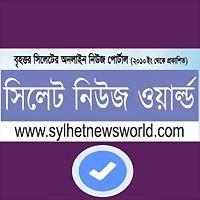 Logo 18) Sylhetnewsworld