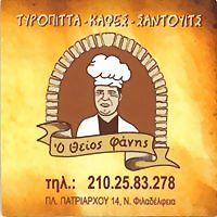Logo 11) O Theios Fanis - Ο Θείος Φάνης