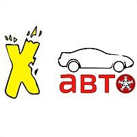 Logo 6) Х-Авто