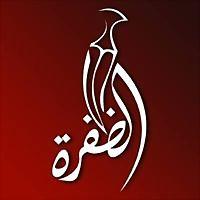 Logo 58) قناة الظفرة