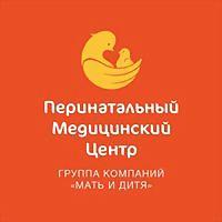 Logo 31) Перинатальный Медицинский Центр «Мать И Дитя»