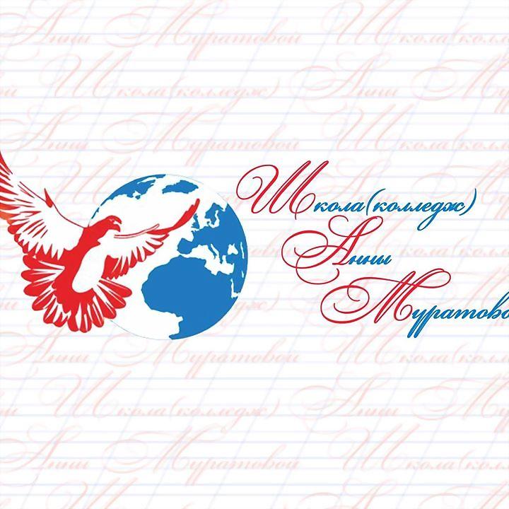 Logo 14) ЧПОУ «Сибирская региональная школа-колледж Анны Муратовой»